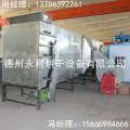 定制帶式燃氣干燥設備 多層帶式烘干設備