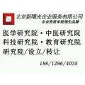 北京研究院转让 研究院出售
