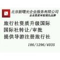 北京旅游公司出售转让 北京旅行社出售及注册条件