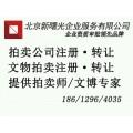 北京普通拍卖公司怎么注册 文物拍卖公司注册流程