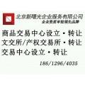 北京交易所注册  北京文交所转让流程