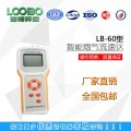 LB-60煙氣流速監測儀