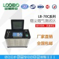 LB-70C自動綜合煙塵煙氣分析儀