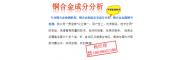 广州铜合金检测中心,铜合金检测单位
