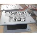 HDR(Ⅱ)570*520*173G0.8高阻尼橡膠支座報價