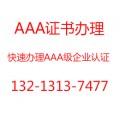 怎么申辦AAA企業證書,招投標認可 河南AAA信用認證機構