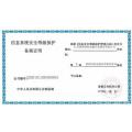 寧波公司申請信息安全保護備案步驟