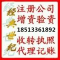 代理注冊北京500萬貿易公司2天完成