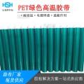 PCB线路板喷涂绿色高温胶带 烤漆耐热高温胶带