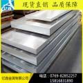5754-H32铝板1.5mm价格 5754铝板用途