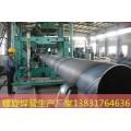 426*8螺旋焊管价格最新