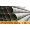DN500螺旋焊管多少钱一吨