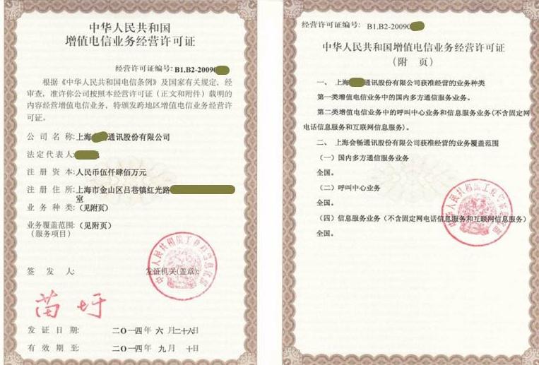办理南京ICP互联网信息服务许可证条件