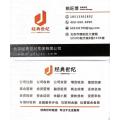 代办北京国际商务咨询公司3天完成
