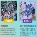 网红暑期活动6月30日