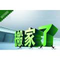 惠州到义乌液体物流专线(化工涂料危险品)整车零担运输公司