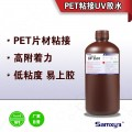 PET貼合膠 粘PET的膠水 UV膠 PET復合膠