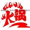2019中國火鍋展+2019中國火鍋展覽會