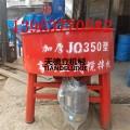 JQ350立式平口搅拌机 5.5KW砂浆搅拌机 饲料搅拌机