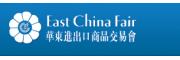 2020年中国上海华交会