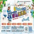 桂林旅游暑期活動DJ