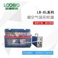 LB-8L真空箱氣袋采樣器