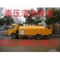 上海闵行区+(塘湾镇)专业管道清洗68939932