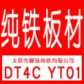DT4電工純鐵中板 純鐵中厚板 純鐵薄板