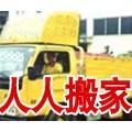 广州市搬家文明礼貌厂家人人搬家