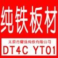 提供冷熱軋DT4純鐵板料 純鐵鋼板(A/E/C級別均有)