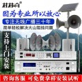 無線廣播系統