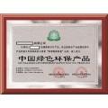 到?#32435;?#21150;绿色环保产品证书