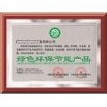 绿色环保节能产品证书在哪申报
