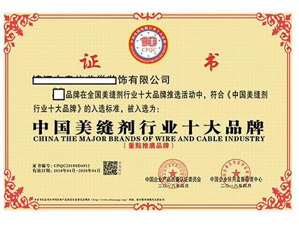 专业申办中国行业十大品牌证书