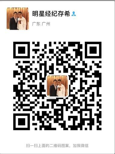 魏三经纪人联系13113363535