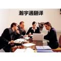 航空/電子領域翻譯 專業詞匯翻譯精準