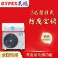 扬州防腐蚀空调制造商