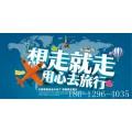 出售不經營國際旅行社  北京旅游公司代理注冊