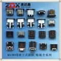 MICRO母座全新一套全系列立式插板/貼板全系列