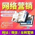 中山做网络营销