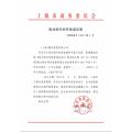 上海連鎖加盟的店鋪需要辦理什么資質