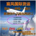 国际快递物流货运代理 美国 法国至香港进口清关包税 转运国内