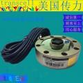 美国传力DBSL-30T轮辐式称重传感器