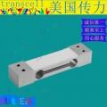 美国传力FAK-6KG单点式称重传感器