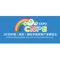 2019中国南京幼教展览会