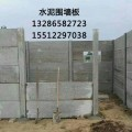 水泥围墙板,临时圈地用围墙板,养殖场围墙板,工程围墙是什么?