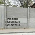 水泥围墙板多少钱一米?预制拼接式简易水泥围墙的价格!