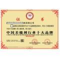 申请中国行业十大品牌