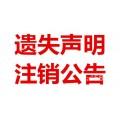 注销声明公告办理0咨询费,北京可当日见报