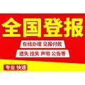 北京遗失声明怎么写,丢失声明登报的电话